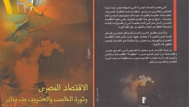 Photo of (العربية) مساران لثورة يناير.. هكذا توقعهما خبير في الاقتصاد الكلي