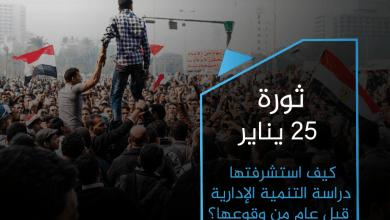 Photo of (العربية) ثورة 25 يناير.. كيف استشرفتها دراسة التنمية الإدارية قبل عام من وقوعها؟