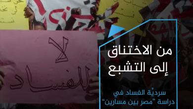 """Photo of (العربية) من الاختناق إلى التشبع.. سرديَّة الفساد في دراسة """"مصر بين مسارين"""""""