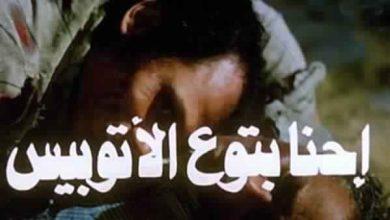 Photo of إحنا بتوع الأتوبيس.. مصر خلف الأسوار