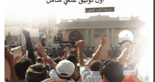 (العربية) مذبحة الحرس الجمهوري -أول توثيق علمي شامل