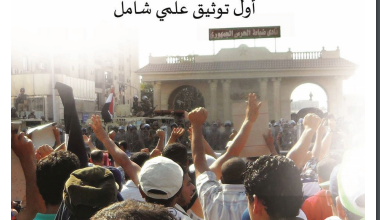 Photo of مذبحة الحرس الجمهوري -أول توثيق علمي شامل