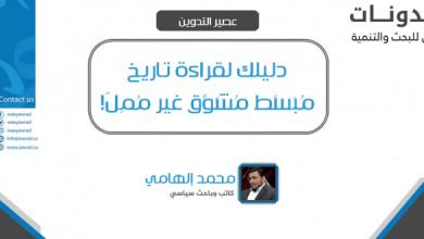 Photo of (العربية) دليلك لقراءة تاريخ مُبَسَّط مُشَوِّق غير مُمِلّ!