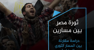 """(العربية) """"ثورة مصر بين مسارين"""".. دراسة مقارنة بين المسار الثوري والمضاد له"""
