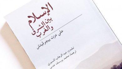 Photo of (العربية) الإسلام بين الشرق والغرب.. الحل العالمي الإسلامي كما يراه بيجوفيتش
