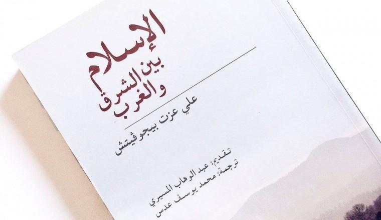 غلاف الطبعة السادسة للكتاب – مواقع التواصل
