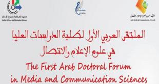 جامعة منوبة تستضيف فعاليات الملتقى الدولي لمعهد الصحافة وعلوم الإخبار