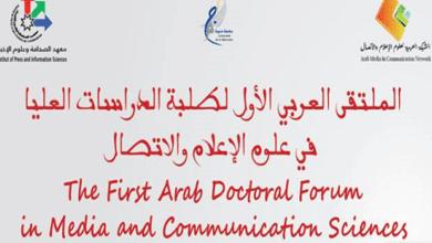 Photo of جامعة منوبة تستضيف فعاليات الملتقى الدولي لمعهد الصحافة وعلوم الإخبار