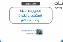Photo of (العربية) مصطفى البدري يكتب: استكمال الثورة والاستسلام.. الخيارات المُرَّة