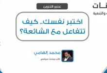 Photo of (العربية) اختبر نفسك.. كيف تتفاعل مع الشائعة؟