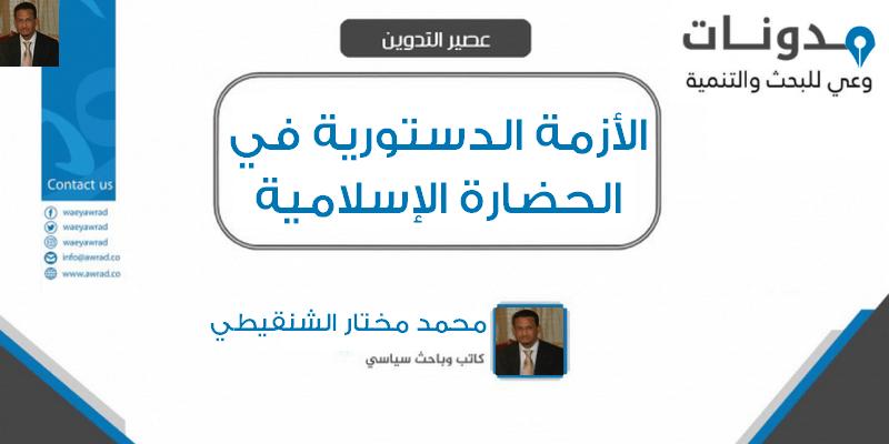"Photo of (العربية) عرض كتاب ""الأزمة الدستورية في الحضارة الإسلامية"""