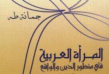 Photo of (العربية) عرض كتاب المرأة العربية في منظور الدين والواقع
